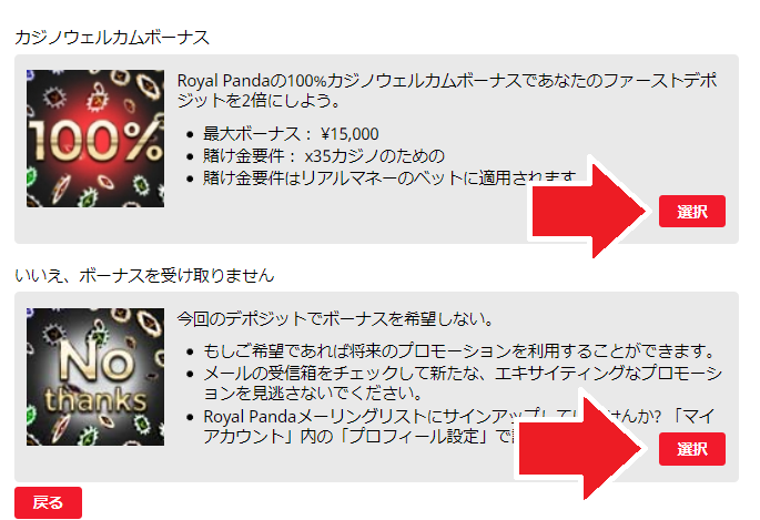 【図解】ロイヤルパンダのJCB入金手順・入金限度額・手数料について徹底解説!