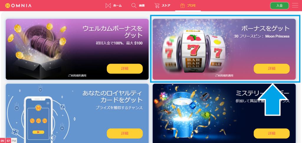 【図解】オムニアカジノの登録方法!当サイト限定特典も貰える