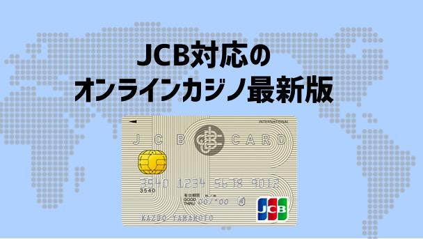 【2020年最新版】JCBカード入金対応のオンラインカジノ一覧