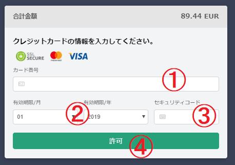 【図解】ベットティルトのJCBカード入金まとめ!