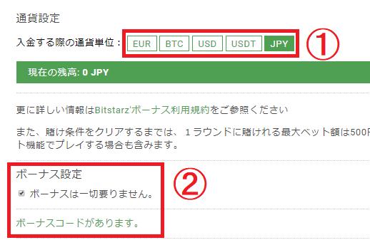 【図解】ビットスターズのJCB入金マニュアル!入金限度額や手数料についても紹介
