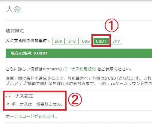 【図解】テザー(Tether・USDT)で入出金可能なオンラインカジノは?