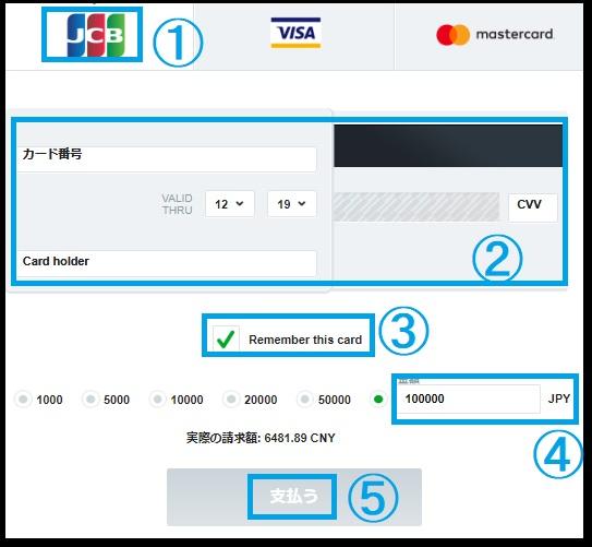 【図解】カジノエックスのJCBカード入金マニュアル!