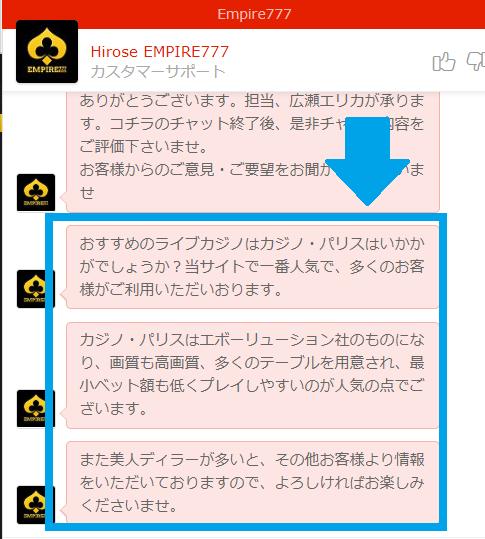 【エンパイアカジノ評判】5つのメリットと3つのデメリットで徹底評価!