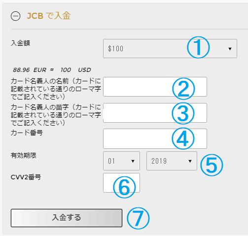 【図解】ユニークカジノのJCB入金まとめ!入金限度額・手数料・手順・入金できない時の対処法を紹介