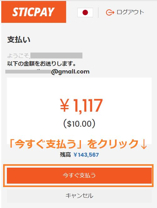 【図解】ワンダーカジノのスティックペイ入金出金まとめ!限度額・手数料・出金時間を徹底解説!