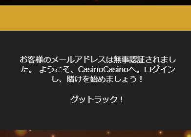 【実例付き】カジノカジノの登録方法!住所や個人情報は嘘はダメ?登録できない時の対処法も!