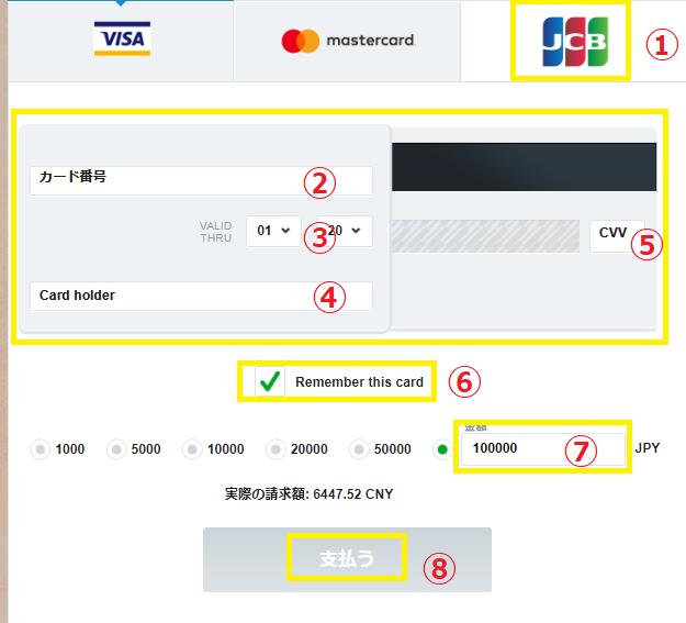 【図解】ジョイカジノのJCBカード入金まとめ!入金上限額や手数料や入金できない時の対処法まで解説