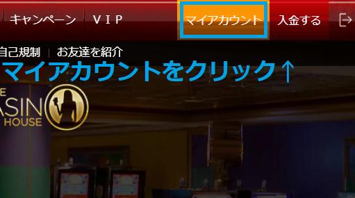 【図解】ライブカジノハウスのビットコイン入金出金マニュアル!入出金限度額や反映時間も解説中