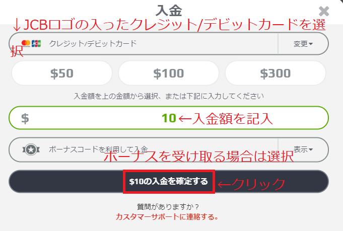 【図解】ネットベットのJCBカード入金まとめ!最低入金額・入金限度額・反映時間も紹介