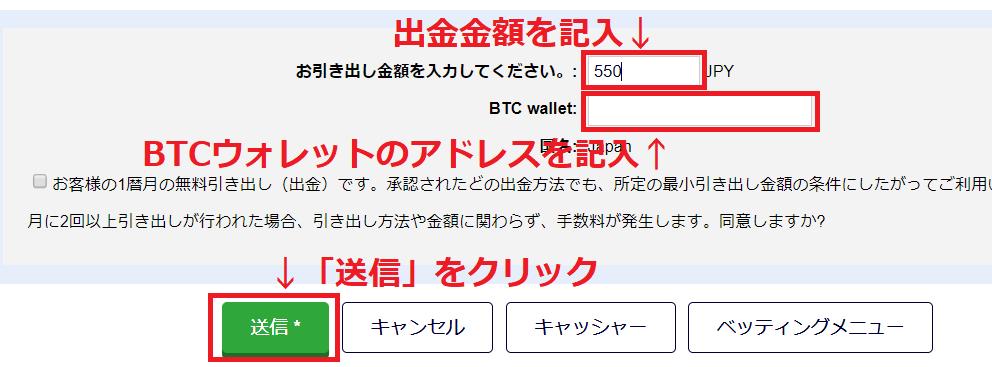 【図解】ピナクルのビットコイン入出金まとめ!上限額・手数料・反映時間も解説