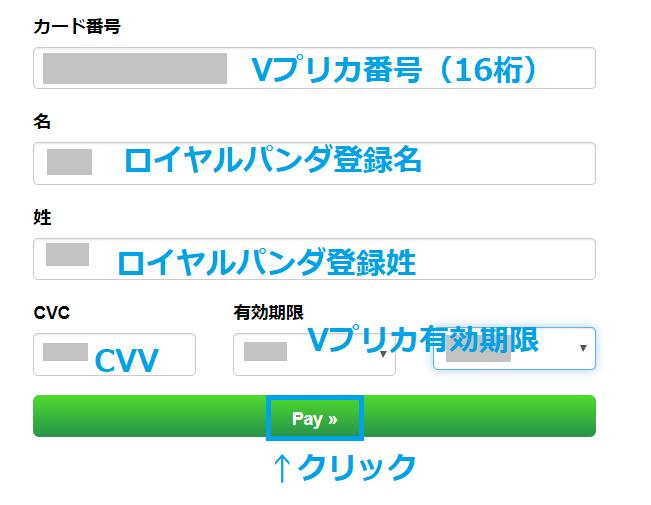 【図解】ロイヤルパンダのVプリカ入金まとめ!手数料や限度額を知って実際に入金してみよう
