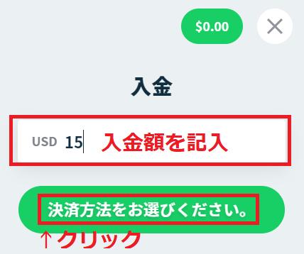 【図解】シンプルカジノの入金方法一覧!入金限度額・手数料・入金反映時間はこれ