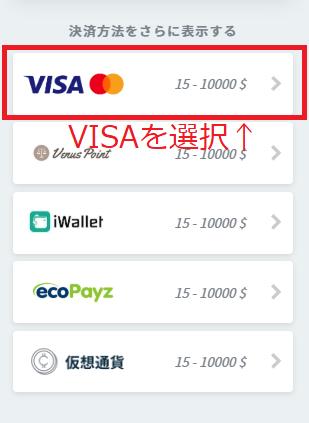 【実際に試した結果】シンプルカジノはバンドルカードで入金できます!入金限度額や手数料についても解説