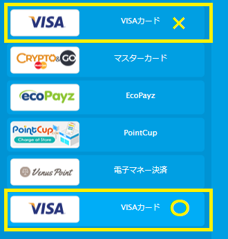 【実際に入金した結果】ベラジョンカジノのバンドルカードで入金できる?