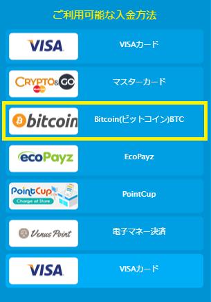 【図解】ベラジョンカジノのビットコイン入金出金手順!入出金最低額・限度額・手数料・反映時間はこれ