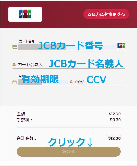 チェリーカジノのJCB入金手順まとめ2020年版!手数料・出金方法・本人認証サービス(Jセキュア)が必要かまで網羅