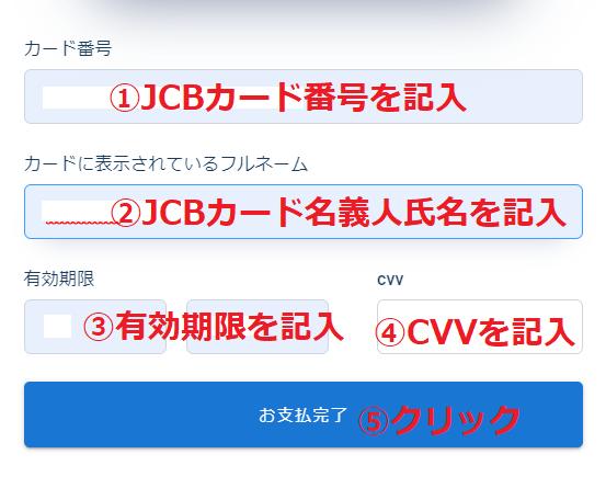 ロキカジノのJCB入金手順2020年版!手数料・入金後の出金方法・上限額まで網羅