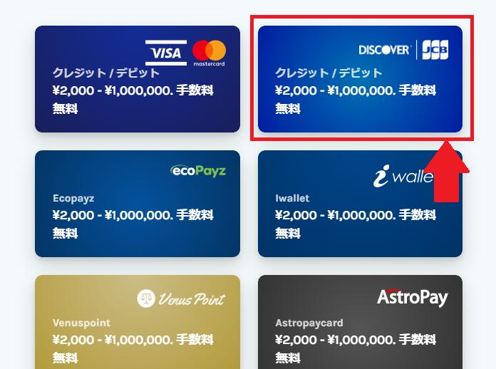 ラッキーデイズのJCB入金まとめ【2020年版】手順や手数料についても網羅!