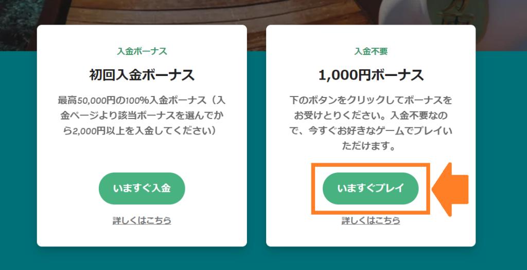 ラッキーデイズカジノの入金不要ボーナスのもらい方【2020年版】!登録方法から出金条件まで完全網羅