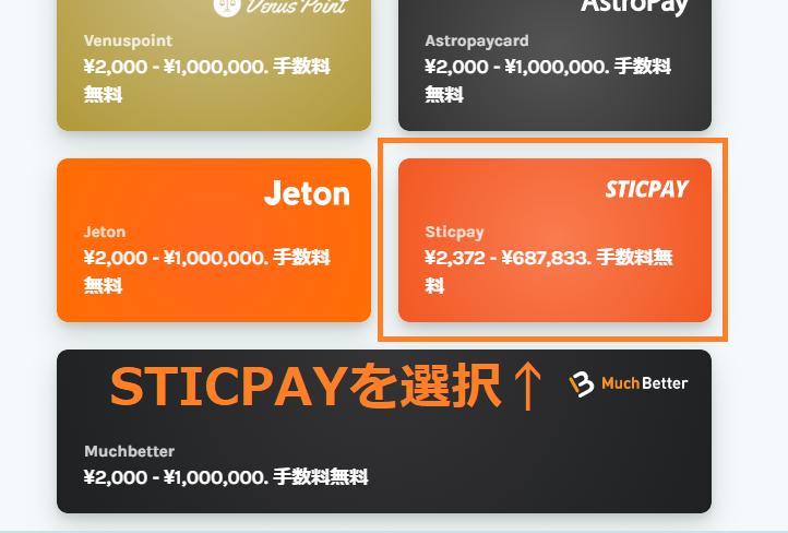 ラッキーデイズのスティックペイ入金出金手順【2020年版】手数料・上限額・最低額も網羅!