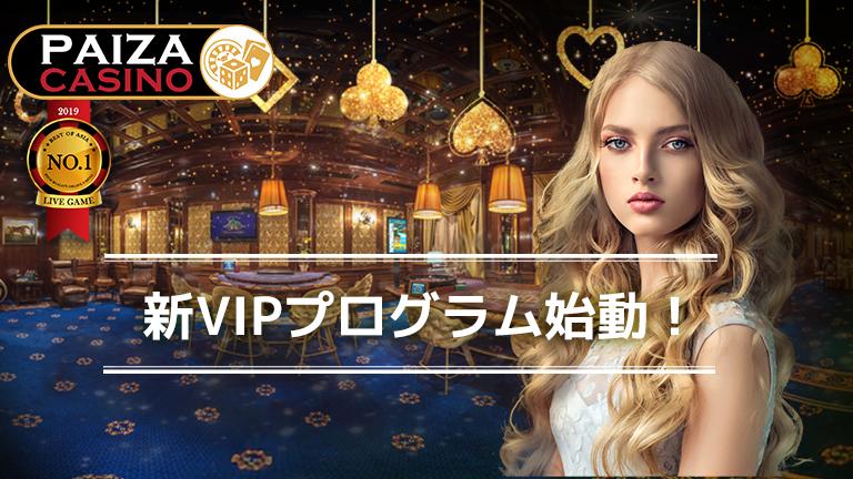 VIP待遇(特典内容)が人気のオンラインカジノランキング2020年版!昇格条件も徹底解説