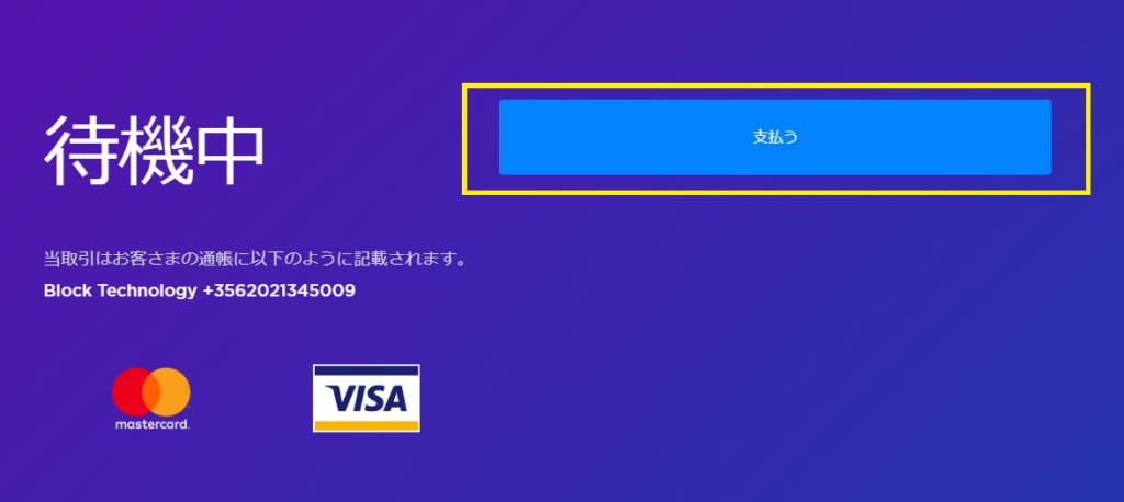 ビットカジノはデビットカード入金対応!対応ブランド・手数料・最低入金額・入金限度額を紹介