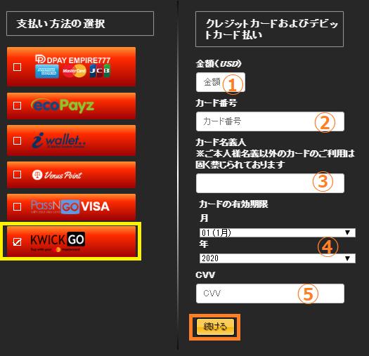 エンパイアカジノはデビットカード入金対応!VISA・マスターカード・JCBの手順・手数料・入金限度額を紹介