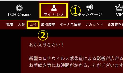 ライブカジノハウスはバンドルカード入金可能?できるなら手数料・最低~最高金額・手順を教えて!