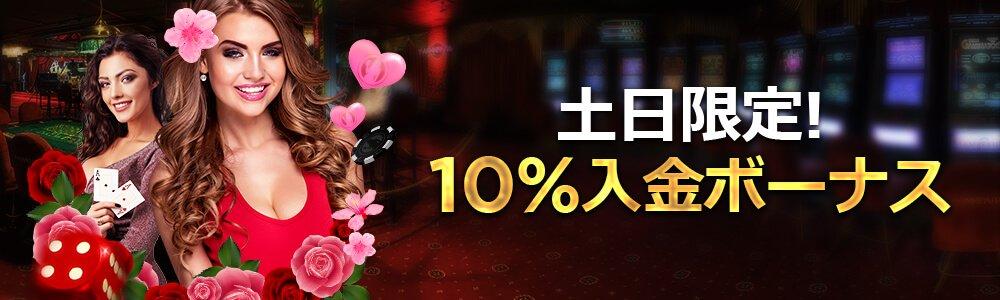 【2020年版】ライブカジノハウスの全ボーナスの種類まとめ!出金条件や規約の注意点も解説