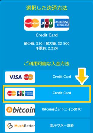 ベラジョンカジノのJCB入金方法!入金限度額・手数料・出金方法・デビットカードの利用可否についても解説