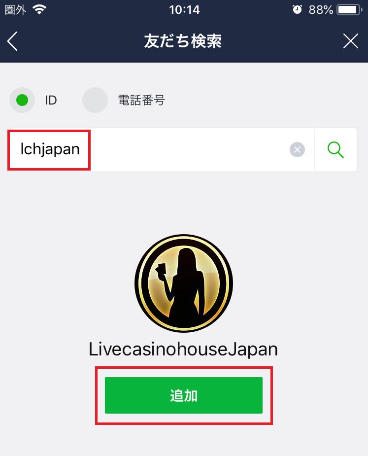 ライブカジノハウスサポート問い合わせ方法!ライブチャット/LINE/メールの対応時間も紹介