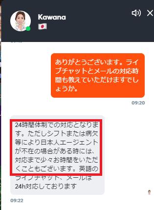 ビットカジノサポート問い合わせ方法!ライブチャットやメールの時間や日本語対応も紹介