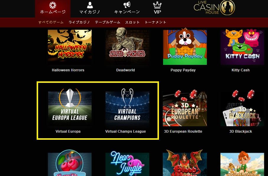 【2020年最新版】ライブカジノハウスのバーチャルスポーツ徹底解説!プロバイダーや遊び方も紹介