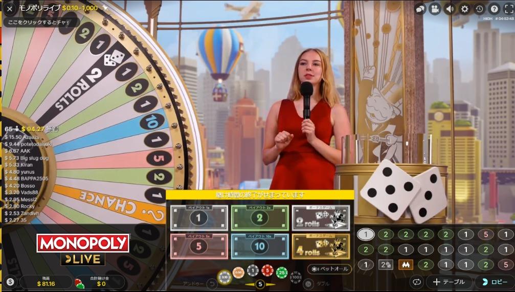 エンパイアカジノにモノポリーはある?遊び方や最低/最高ベット額を見てみよう!