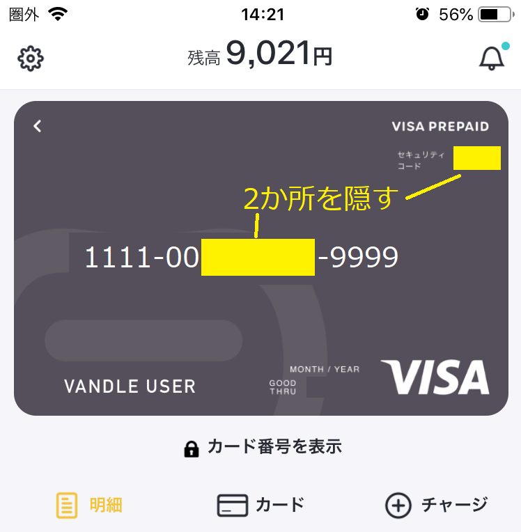 ユースカジノ バンドルカード