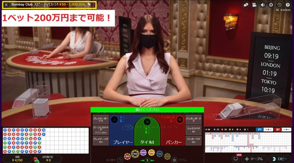 ビットカジノのライブバカラ総まとめ!テーブルリミット・マックスベット・やり方も紹介