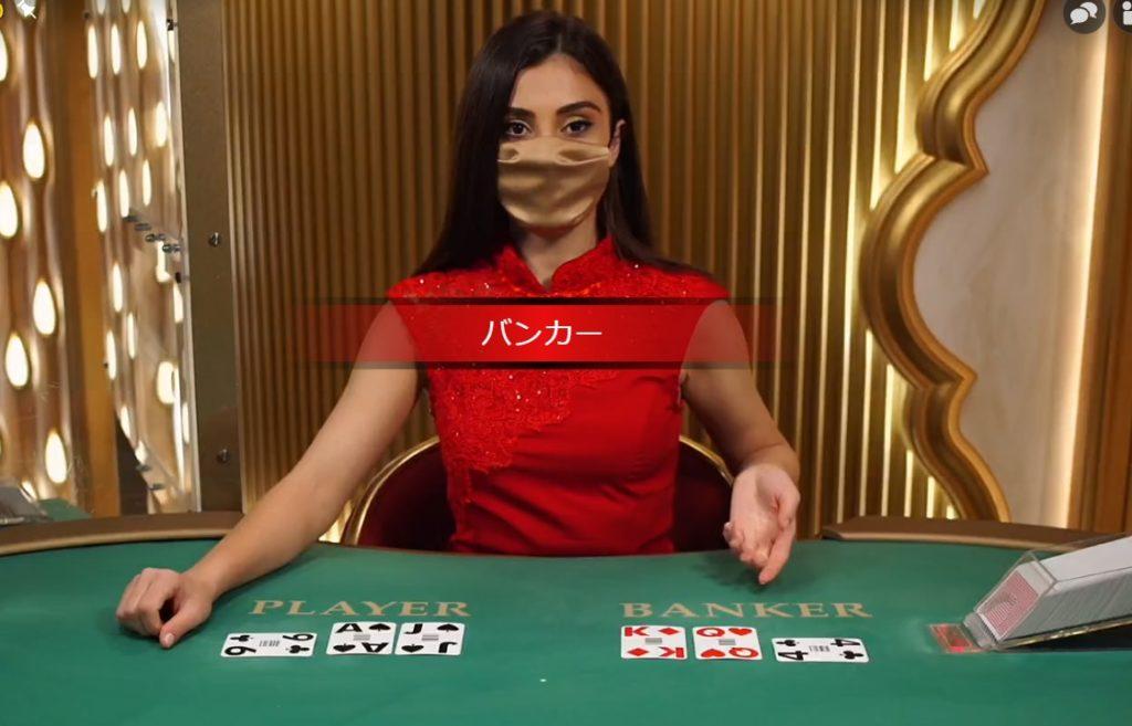 ワンダーカジノ バカラ