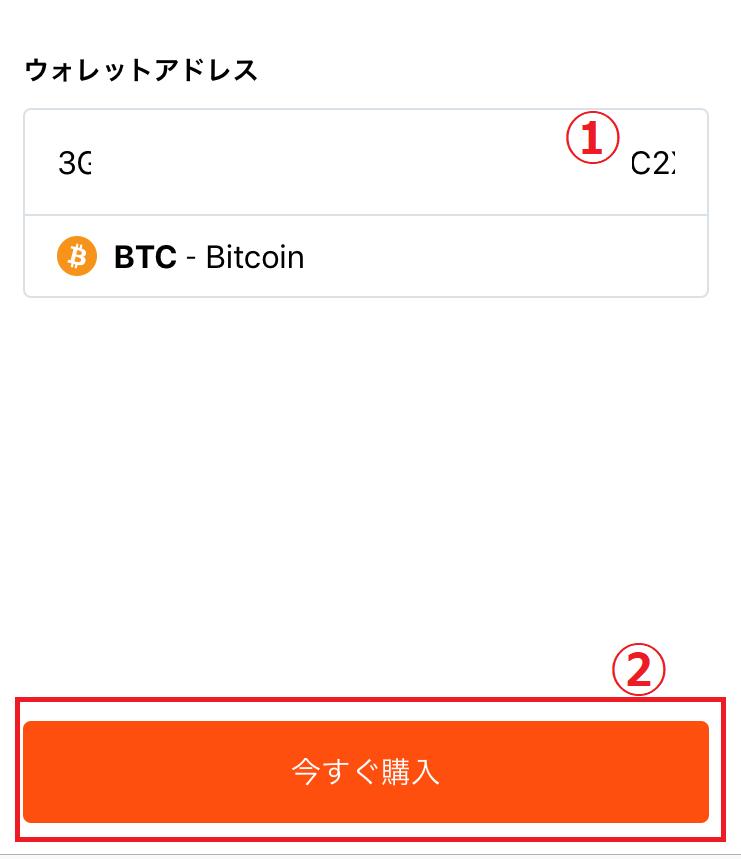 ビットカジノ ビットコイン