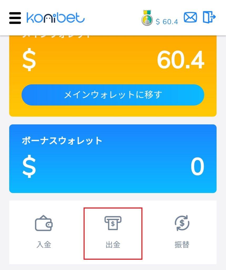 コニベット 銀行振込