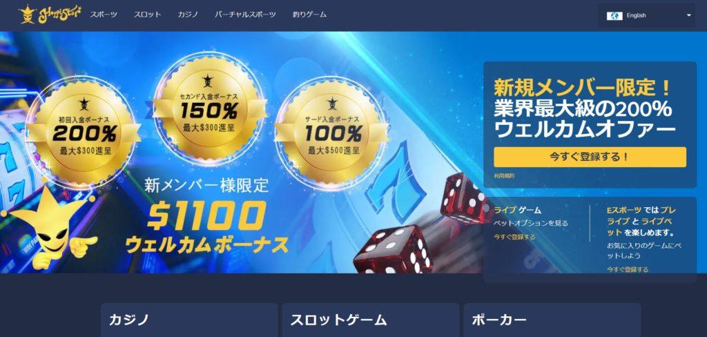 ビットコイン オンラインカジノ