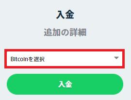 ビットコイン カジノ