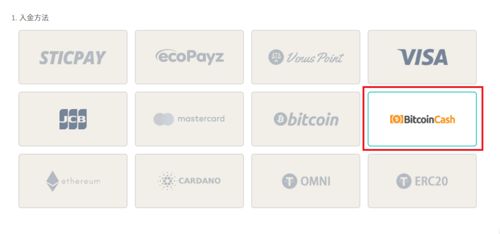 ユースカジノ ビットコインキャッシュ
