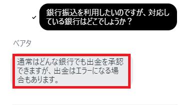 ロイヤルパンダ 銀行振込