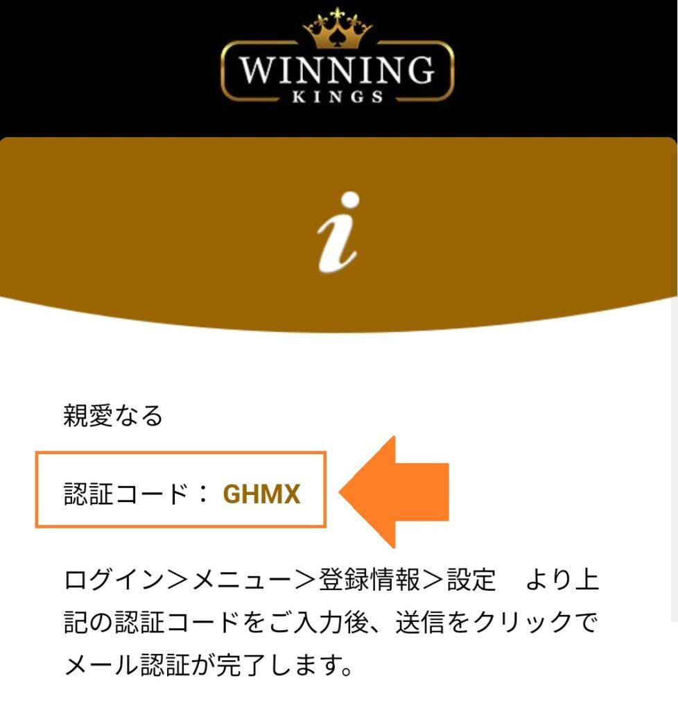 ウィニングキングス 登録
