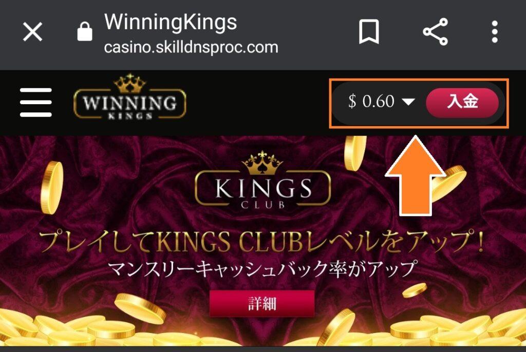 ウィニングキングス エコペイズ