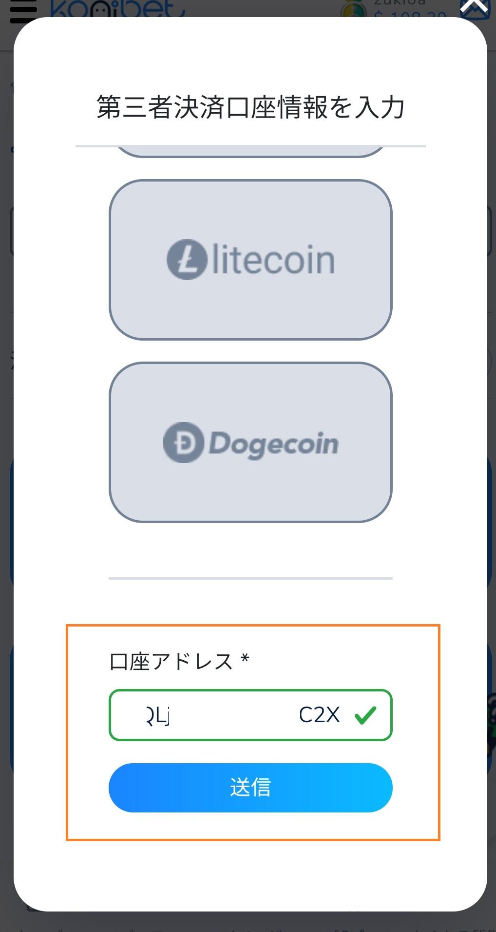コニベット ビットコイン