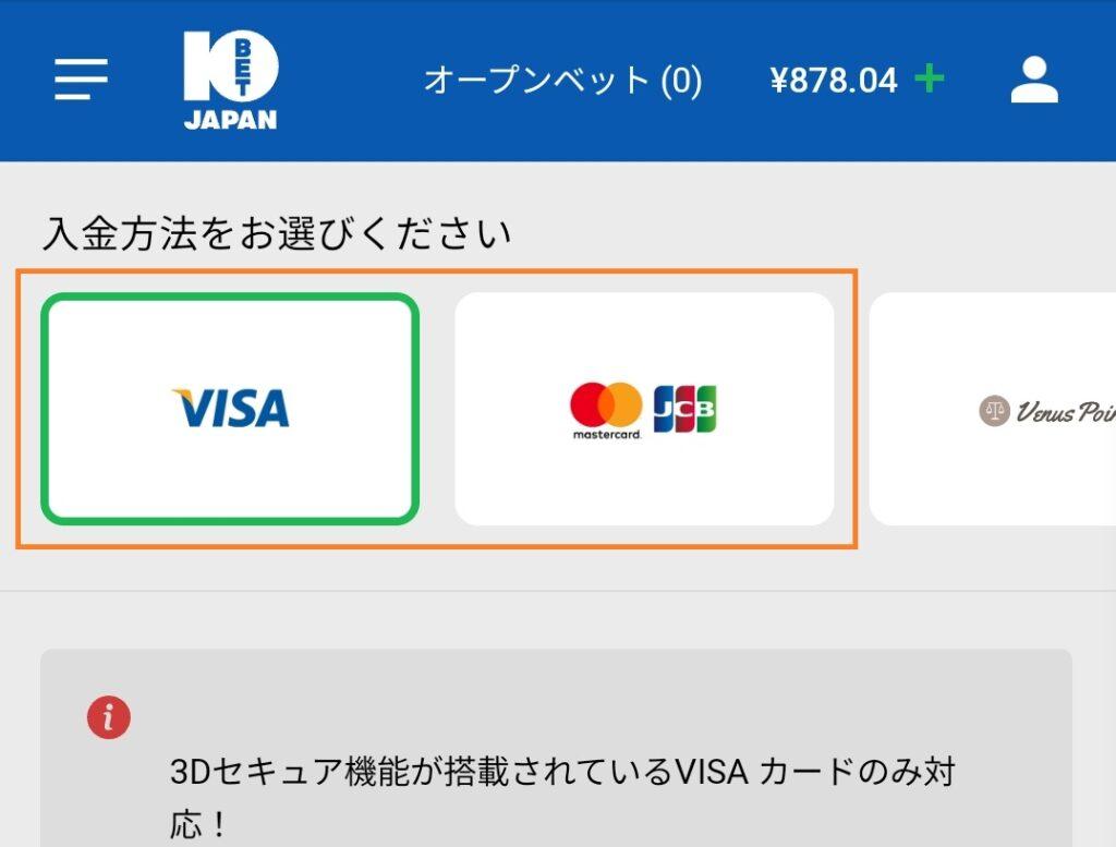 10BET デビットカード