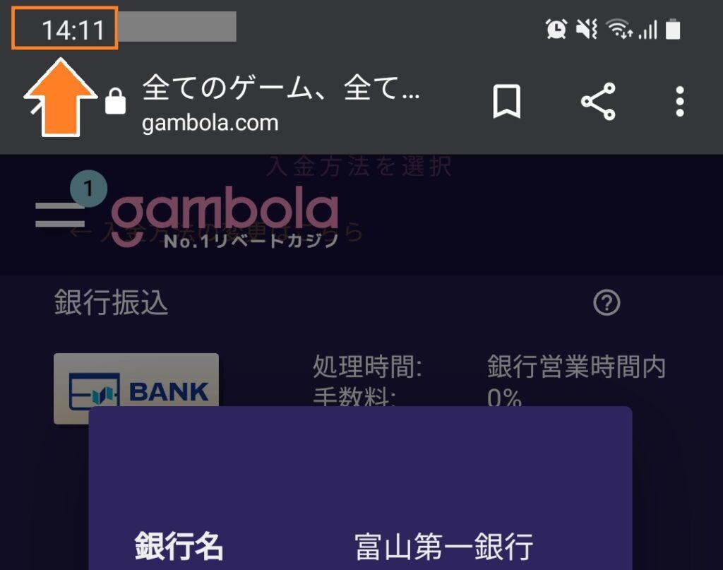 ギャンボラ 銀行振込