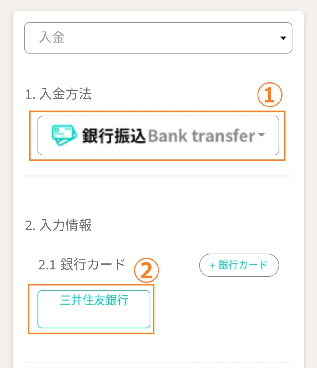 ユースカジノ 銀行振込